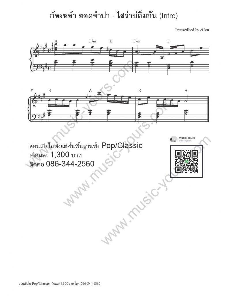 ไสว่าบ่ถิ่มกัน Intro โน้ตเปียโน