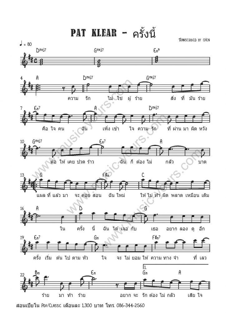Pat Klear - ครั้งนี้ โน้ตเปียโน