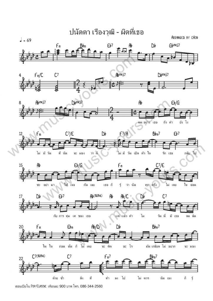 ปนัดดา เรืองวุฒิ - ผิดที่เธอ โน้ตเปียโน เรียนเปียโน สอนเปียโนป๊อป