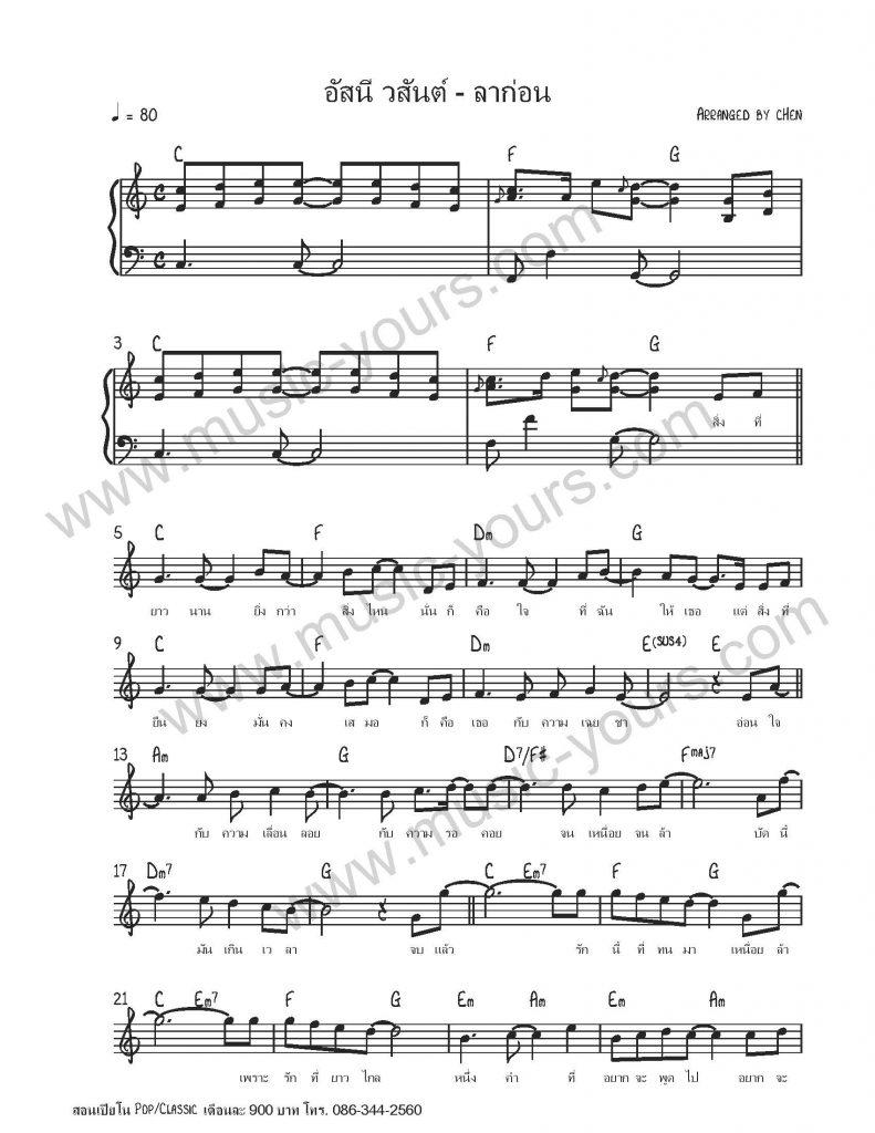 อัสนี วสันต์ โชติกุล - ลาก่อน โน้ตเปียโน เรียนเปียโน สอนเปียโนป๊อป