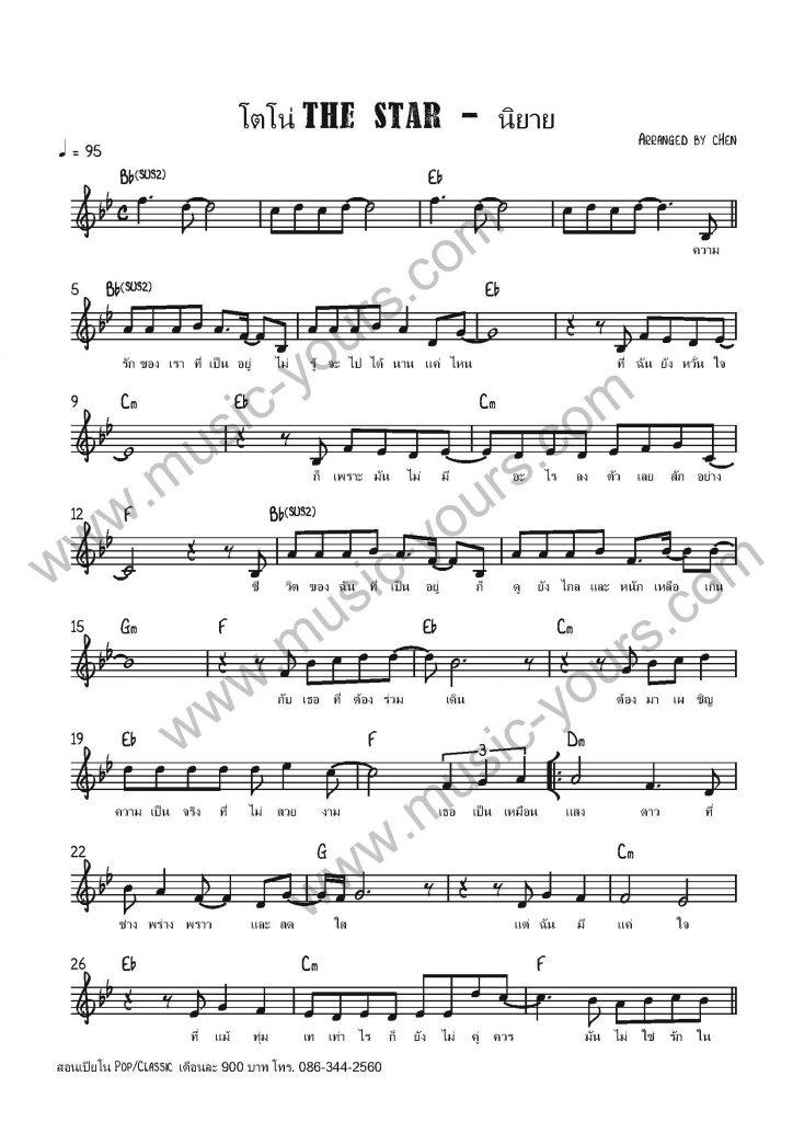 โตโน่ - นิยาย โน้ตเปียโน เรียนเปียโน สอนเปียโนป๊อป