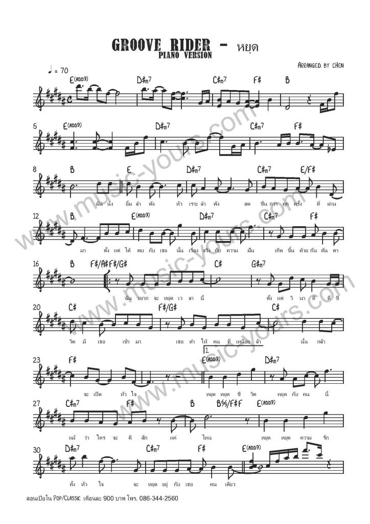 Groove Rider - หยุด (Piano Version) โน้ตเปียโน สอนเปียโน เรียนเปียโนป๊อป