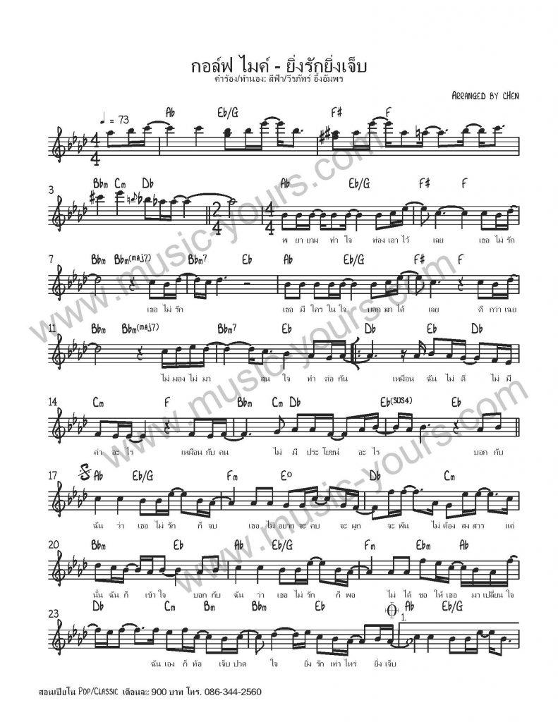 กอล์ฟ ไมค์ - ยิ่งรักยิ่งเจ็บ โน้ตเปียโน เรียนเปียโน สอนเปียโนป๊อป
