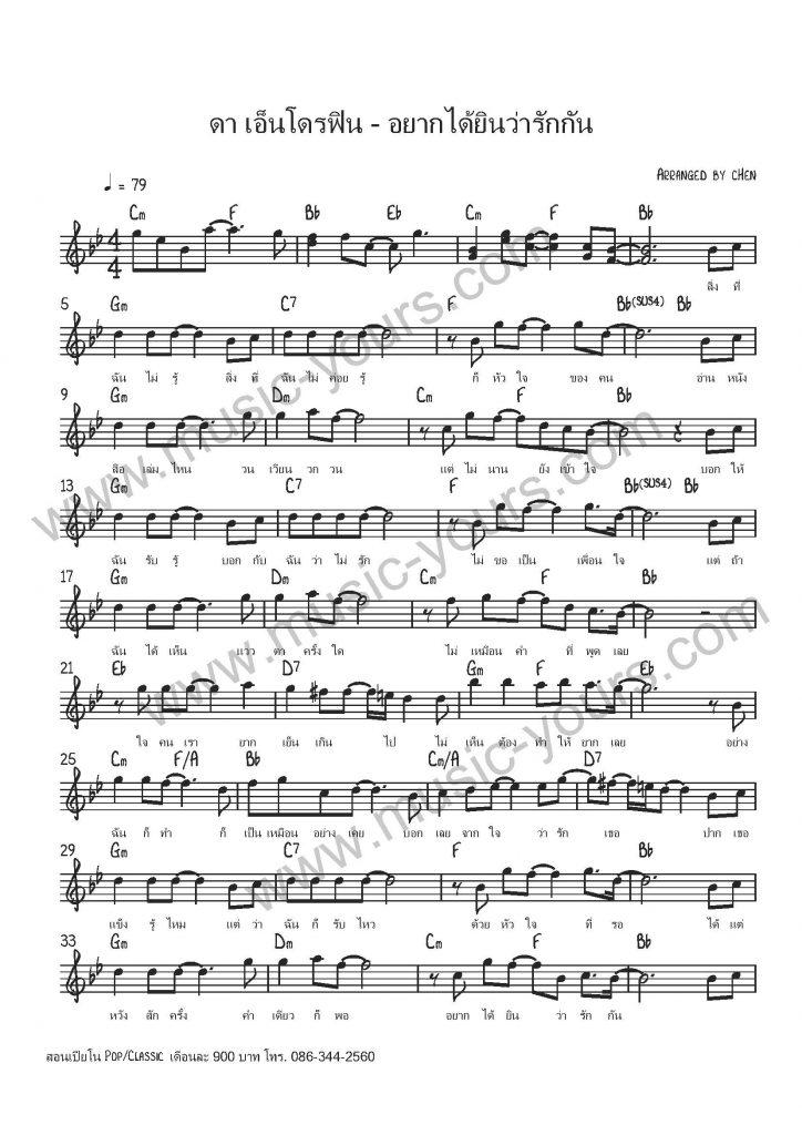 ดา เอ็นโดรฟิน - อยากได้ยินว่ารักกัน โน้ตเปียโน เรียนเปียโน สอนเปียโนป๊อป