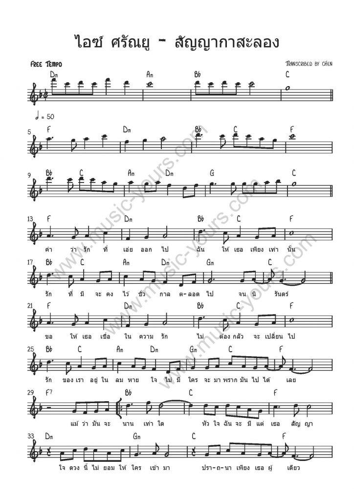 ไอซ์ ศรัณยู - สัญญากาสะลอง กลิ่นกาสะลอง โน้ตเปียโน เรียนเปียโน สอนเปียโนปีอป