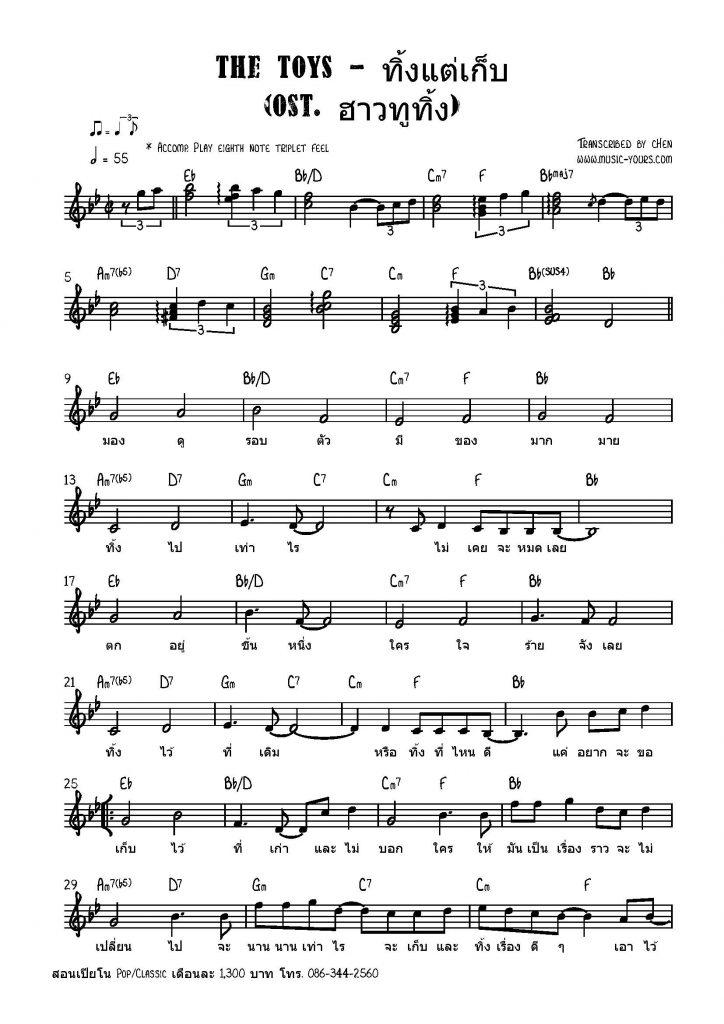 The TOYS - ทิ้งแต่เก็บ โน๊ตเปียโน เรียนเปียโน สอนเปียโน เปียโนป๊อป
