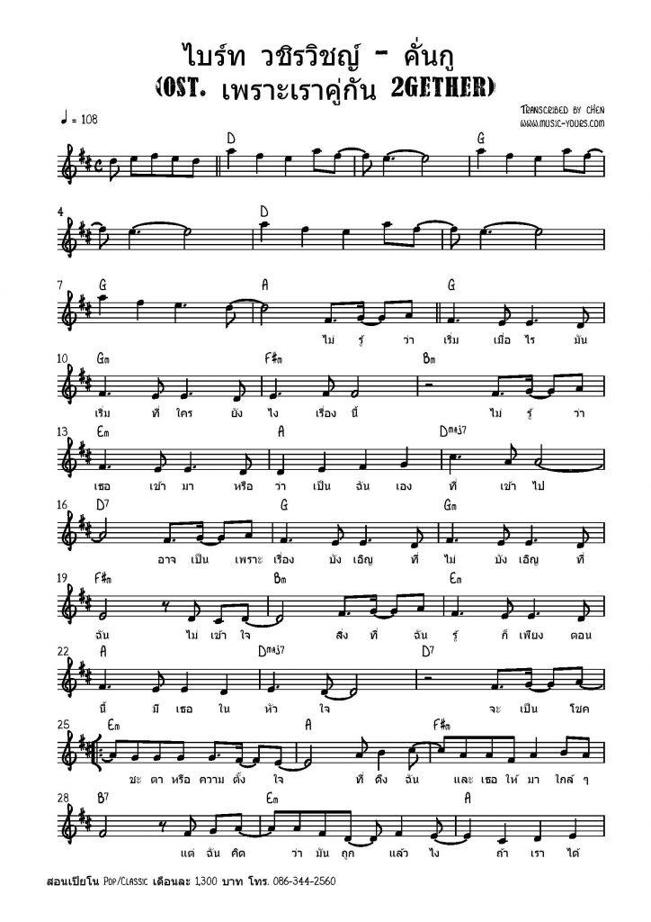 ไบร์ท วชิรวิชญ์ - คั่นกู (Ost เพราะเราคู่กัน 2gether) แบบง่าย โน๊ตเปียโน สอนเปียโน เปียโนป๊อป เรียนเปียโน