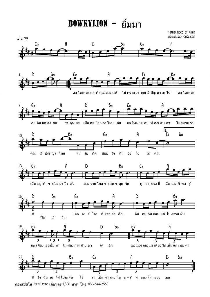 Bowkylion - ยิ้มมา โน๊ตเปียโน เรียนเปียโน สอนเปียโน เปียโนป๊อป