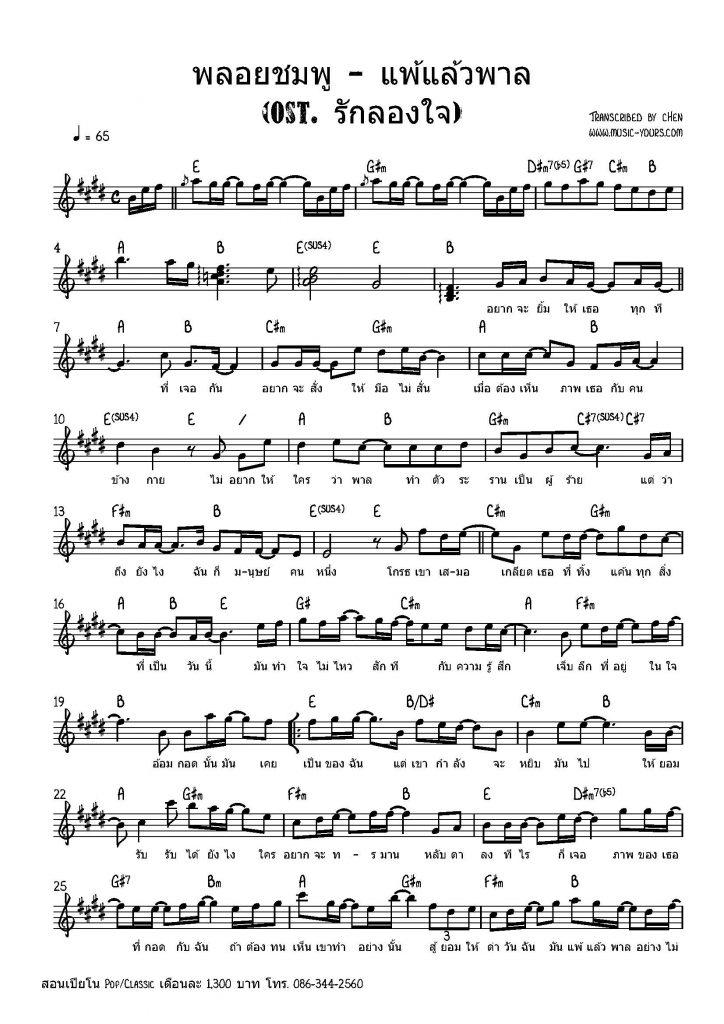 พลอยชมพู - แพ้แล้วพาล (Ost รักลองใจ) โน้ตเปียโน เรียนเปียโน สอนเปียโน เปียโนป๊อป
