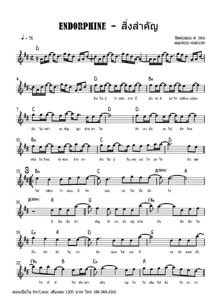 Endorphine - สิ่งสำคัญ โน้ตเปียโน เรียนเปียโน สอนเปียโน เปียโนป๊อป