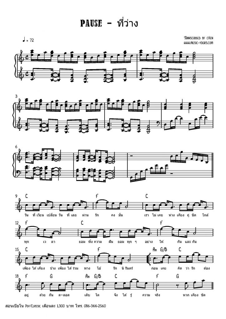 Pause - ที่ว่าง คีย์ง่าย โน้ตเปียโน เรียนเปียโน สอนเปียโน เปียโนป๊อป