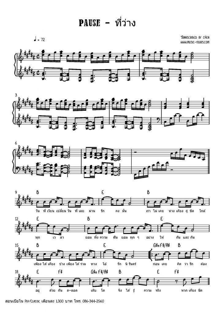 Pause - ที่ว่าง โน้ตเปียโน เรียนเปียโน สอนเปียโน เปียโนป๊อป