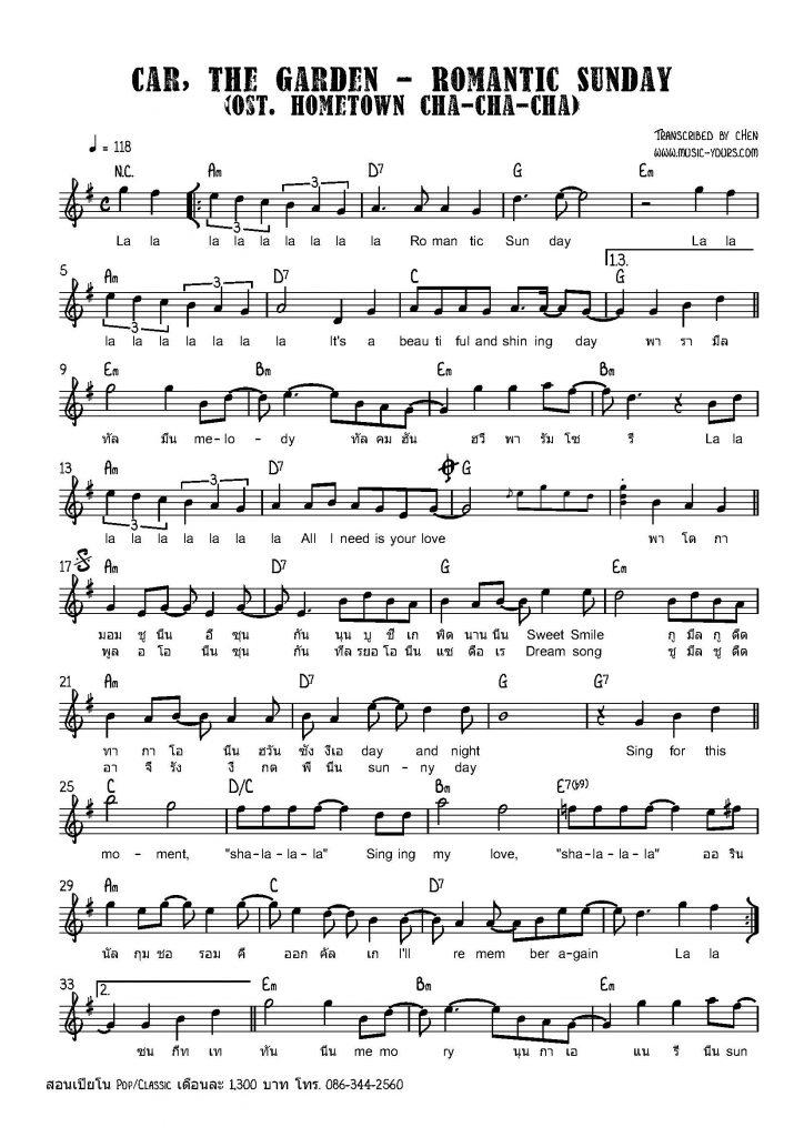 Car, the garden - Romantic Sunday Piano Sheet Music โน้ตเปียโน เรียนเปียโน สอนเปียโน เปียโนป๊อป