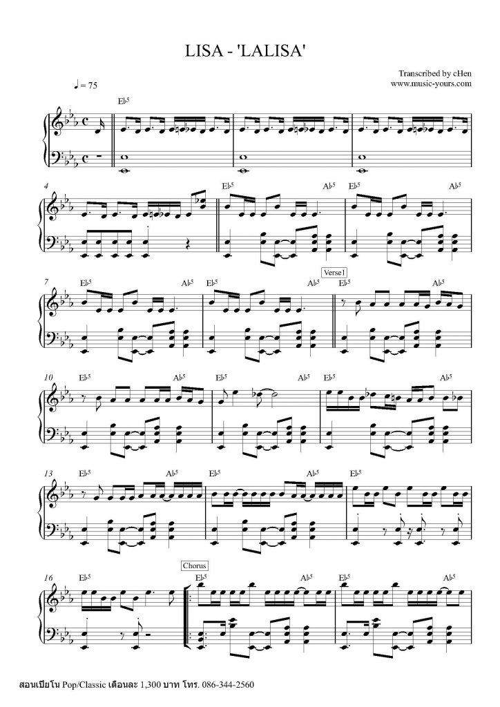 LISA - 'LALISA' (piano version) Piano Sheet Music เรียนเปียโน สอนเปียโน เปียโนป๊อป