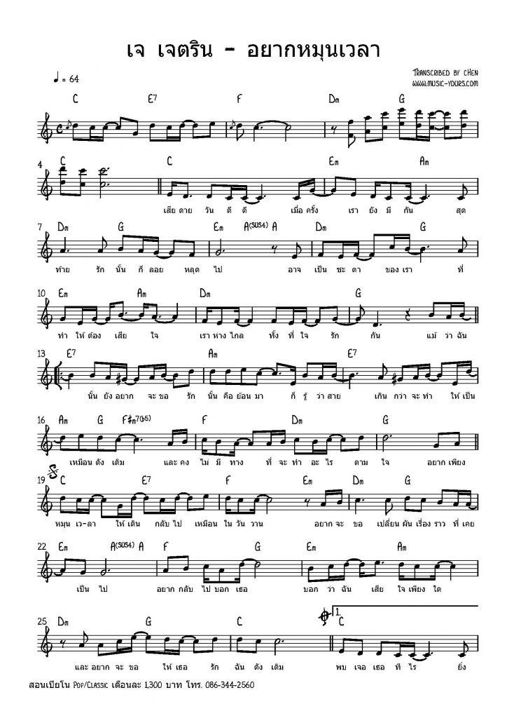 เจ เจตริน - อยากหมุนเวลา โน๊ตเปียโน เรียนเปียโน สอนเปียโน เปียโนป๊อป